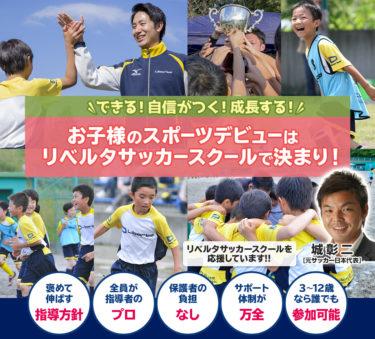 【リベルタサッカースクール】かかる料金と活動内容&入会から退会方法を徹底解説!!