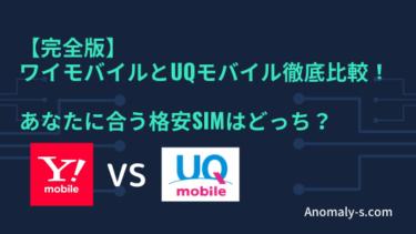 【完全版】ワイモバイルとUQモバイル徹底比較!あなたに合う格安SIMはどちらか。