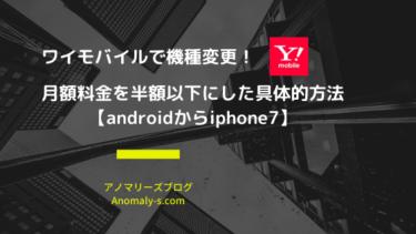 ワイモバイルで機種変更!月額料金を半額以下にした具体的方法【androidからiphone7】