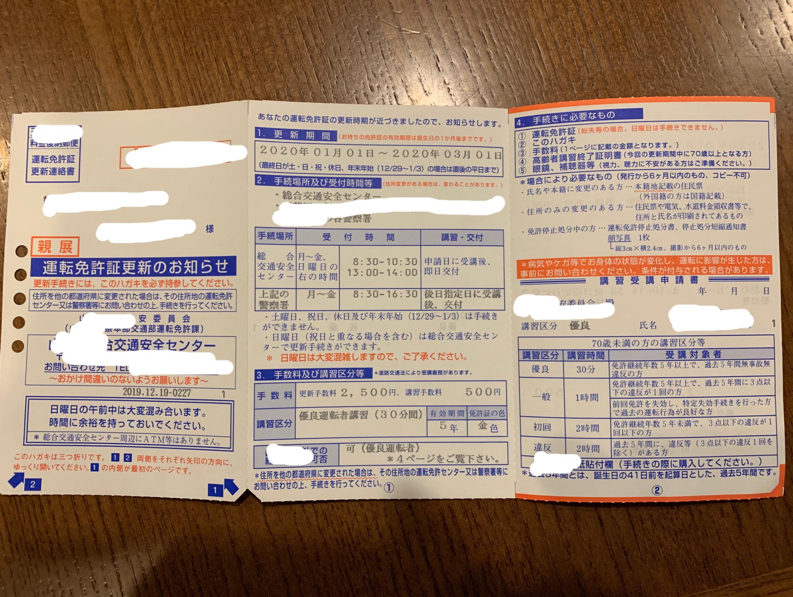更新 警視庁 運転 免許