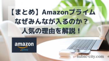 【最新まとめ】Amazonプライム なぜみんな入るのか?人気の理由を解説