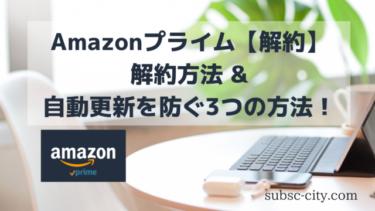 【解約】Amazonプライム会員の解約方法と自動更新を防ぐ3つの方法!