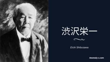 渋沢栄一が1万円札や大河ドラマに選ばれた理由!会社員の私達が今学ぶべきこと。