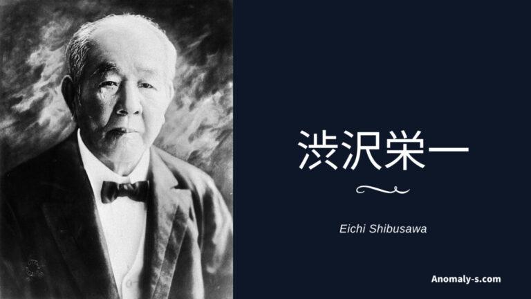 会社 渋沢 栄一 こんな会社で働きたい。渋沢栄一の生涯はまさしくSDGsを先取りしていた!